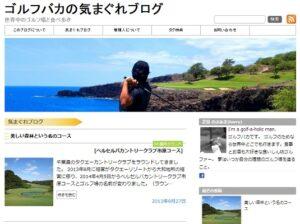ハワイで一人ゴルフのエントリーについて