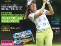週刊パーゴルフ「みんなの名コース100」