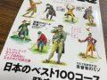 2021年チョイス誌日本のベスト100コース